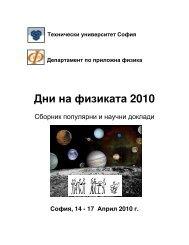 Дни на физиката 2010 - ДПФ - Технически университет - София