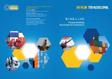 下載貿易通企業簡介 - Tradelink
