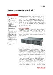 ORACLE EXADATA 存储服务器