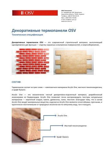 Техническая спецификация - ОСВ Технология