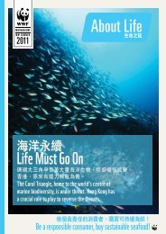 About Life - WWF