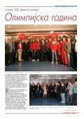 ZR 602.PDF - Crvena Zvezda - Page 5