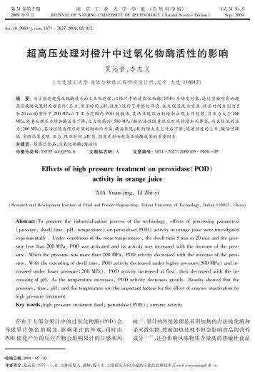 超高压处理对橙汁中过氧化物酶活性的影响 - 南京工业大学学报(自然 ...