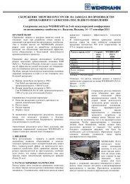 PDF 363 Кб - Wehrhahn