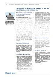 PDF 340 Кб - Wehrhahn