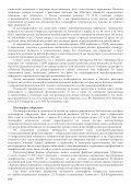 Скачать файл - Tb-hiv.ru - Page 3
