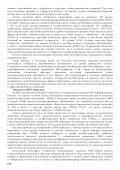 Скачать файл - Tb-hiv.ru - Page 4
