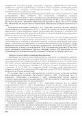 Скачать файл - Tb-hiv.ru - Page 6