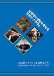 TEEB 정책담당자를 위한 보고서