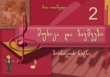 musika da bavSvebi