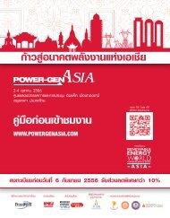 ¤Ù‹Á×Í¡‹Í¹à¢ŒÒªÁ§Ò¹ - Power-Gen Asia