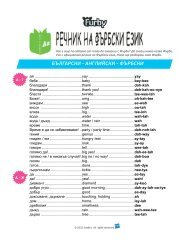 Download. Get the complete Furbish dictionary - Furby