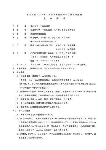 第26回ソフトテニス日本実業団リーグ東北予選会 大 会 要 項