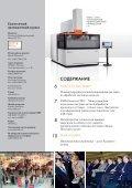 emo hannover 2011 - Металлообработка и станкостроение - Page 4
