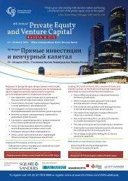 Прямые инвестиции и венчурный капитал - C5