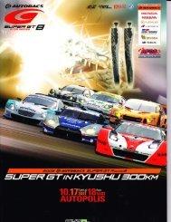 Super GT8 - 2009 Series - M7