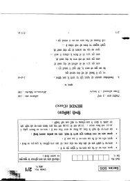 cbse class xii hindi core set i question paper 2011