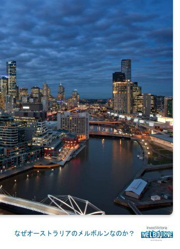 なぜオーストラリアのメルボルンなのか? - Invest Victoria