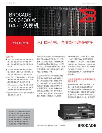Valued Brocade Customers and Partners