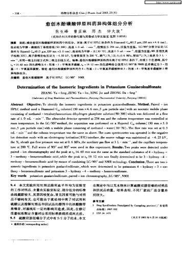 愈创木酚磺酸钾原料药异构体组分分析 - 沈阳药科大学图书馆