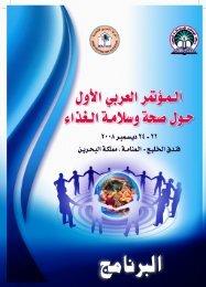 المؤتمر العربي الأول حول صحة وسلامة الغذاء (بالتعاون مع مركز البحرين ...