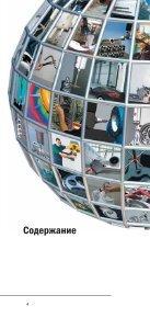 Ваш проводник в мире метрологии - KODA - Page 4
