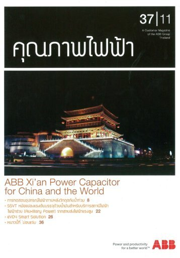 Volume 37, 2011 - ABB