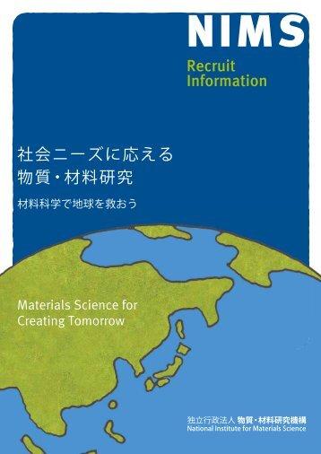 Recruit Information - 物質・材料研究機構