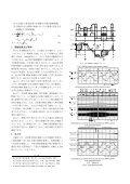 マトリックスコンバータにおける 同期 PWM 制御への ... - 長岡技術科学大学 - Page 2