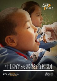 中国脊灰暴发的控制 - WHO Western Pacific Region