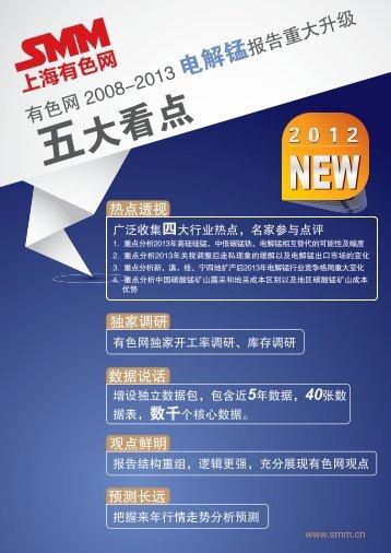 2008-2013中国电解锰产业链研究报告 - 上海有色网