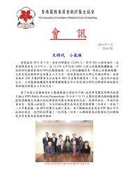 第61期會訊 - 香港醫務委員會執照醫生協會