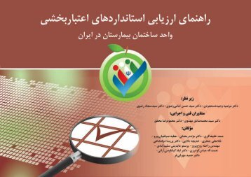 واحد ساختمان - دانشگاه علوم پزشکی شهید بهشتی