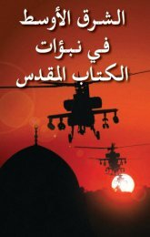 Arabic-The-Middle-East-in-Bible-Prophecy