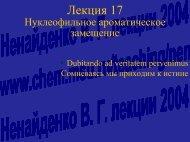 Лекция 17