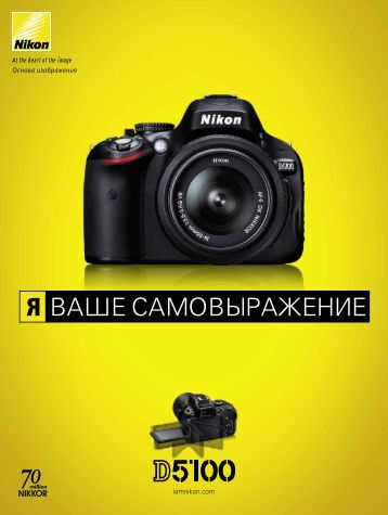Nikon D5100