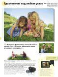 Nikon D5100 - Page 4