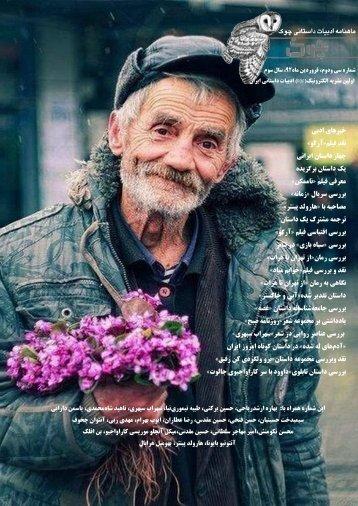 ي - Ketab Farsi