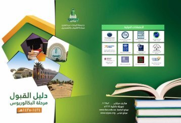 ADMISSION-Guide