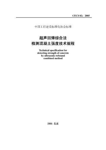 CECS 02:2005超声回弹综合法检测混凝土强度技术规程