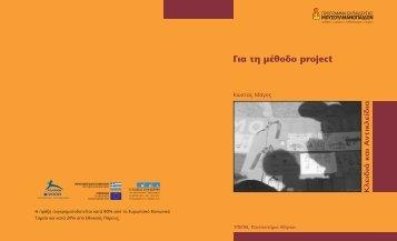 Για τη μέθοδο project - Εκπαίδευση και Δια Βίου Μάθηση