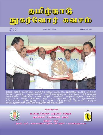 Inner Page.pmd - Civil Supplies and Consumer Protection Department
