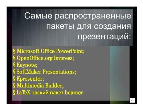 Что такое презентация?