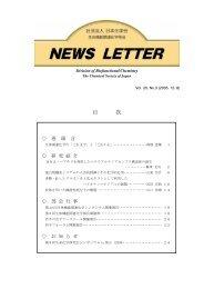 Vol.20, No.3 (2005.12) - 日本化学会生体機能関連部会