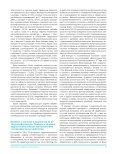 Н А У Ч Н О - Page 7