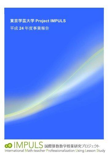 東京学芸大学 Project IMPULS 平成 24 年度事業報告 - 国際算数数学 ...