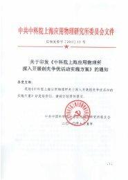 中科院上海应用物理所深入开展创先争优活动实施方案