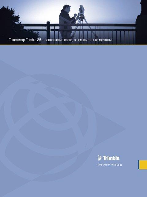 Тахеометр Trimble S6 – воплощение всего, о чем вы только ...