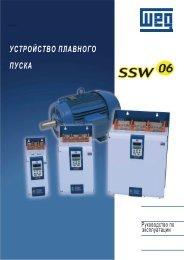 Руководство устройства плавного пуска серии SSW-06. PDF файл