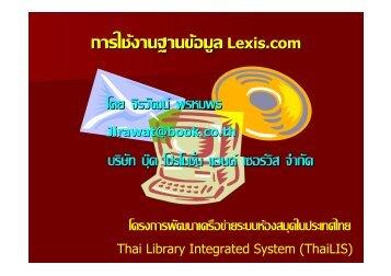 การใชงานฐานขอมูลLexis.com
